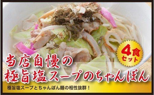【製麺所直送】極旨!塩ちゃんぽん4食セット