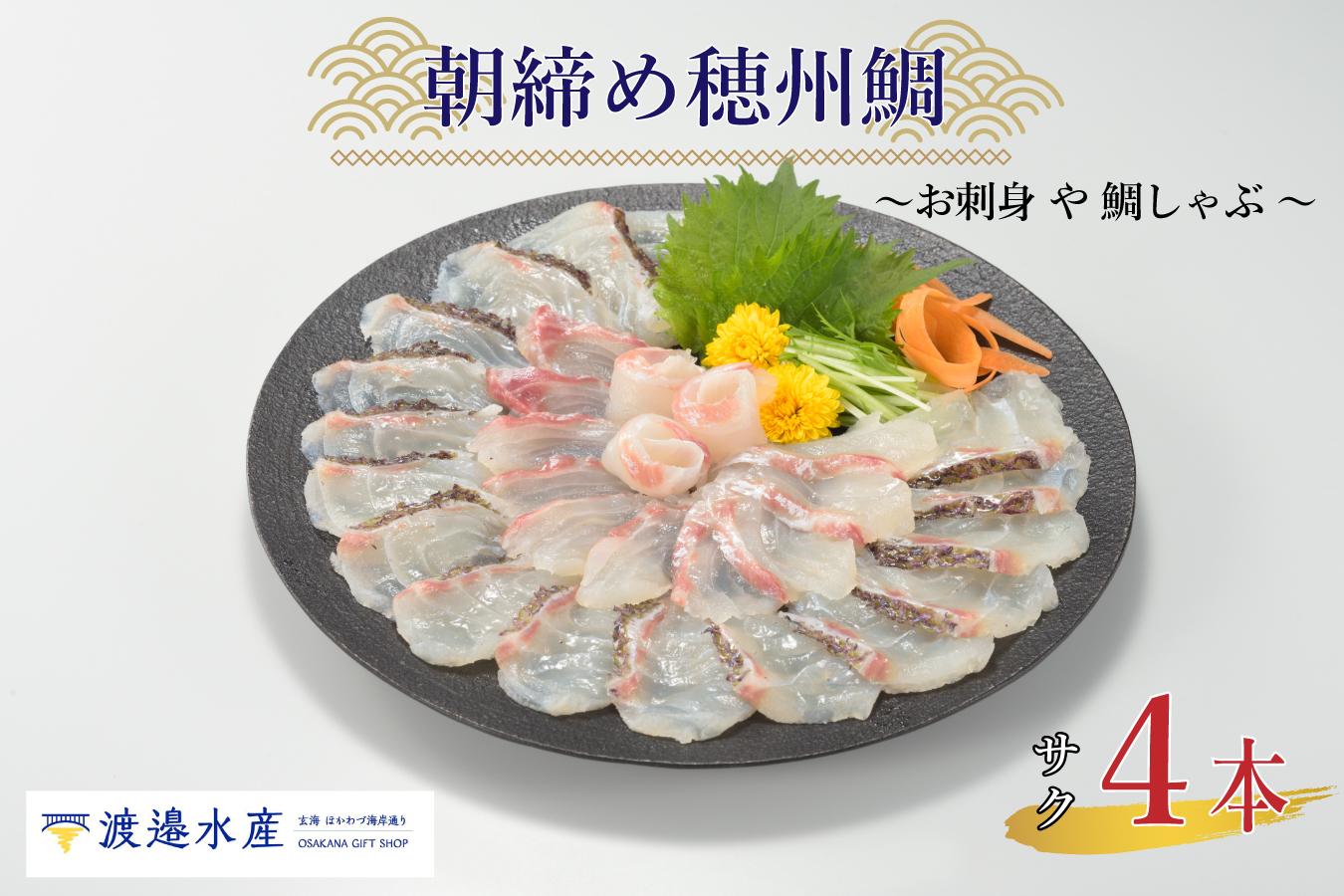 朝締め穂州鯛 サク4本