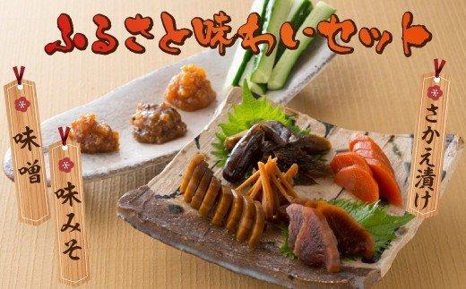 ふるさと味わいセット(お味噌とお漬物セット)
