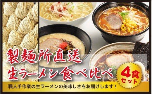 【長時間熟成麺】麺が絶品!生ラーメン4種食べ比べセット