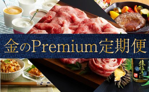 金のPremium定期便〜お裾分けプラン〜