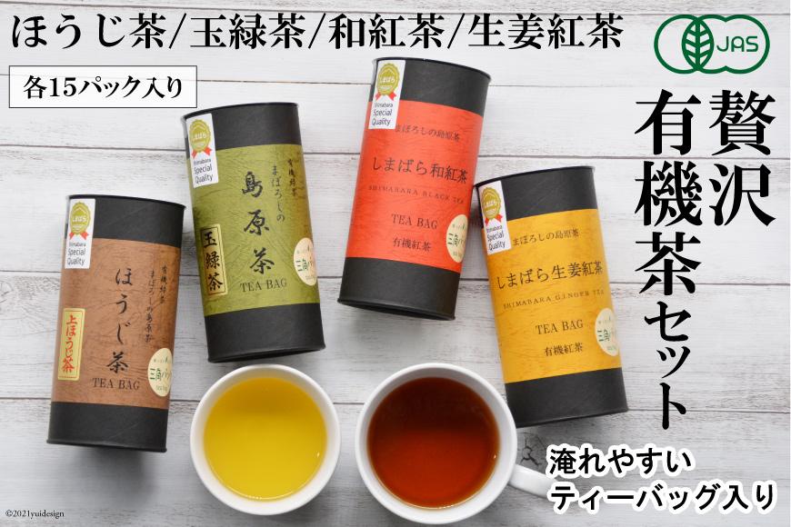 ゆったり味わう 贅沢有機茶セット