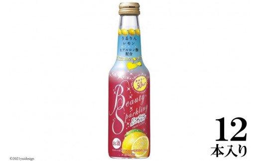 タカラ「BeautySparkling」〈うるりんレモン〉250ml