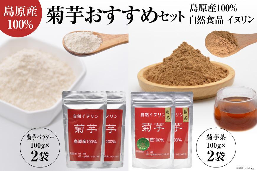島原産100% 菊芋おすすめセット (菊芋粉茶・菊芋パウダー各2袋)【自然食品 イヌリン】
