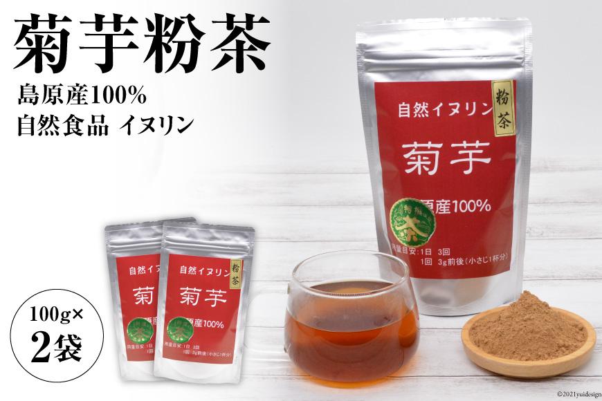 菊芋粉茶 2袋 【島原産100% 自然食品 イヌリン】