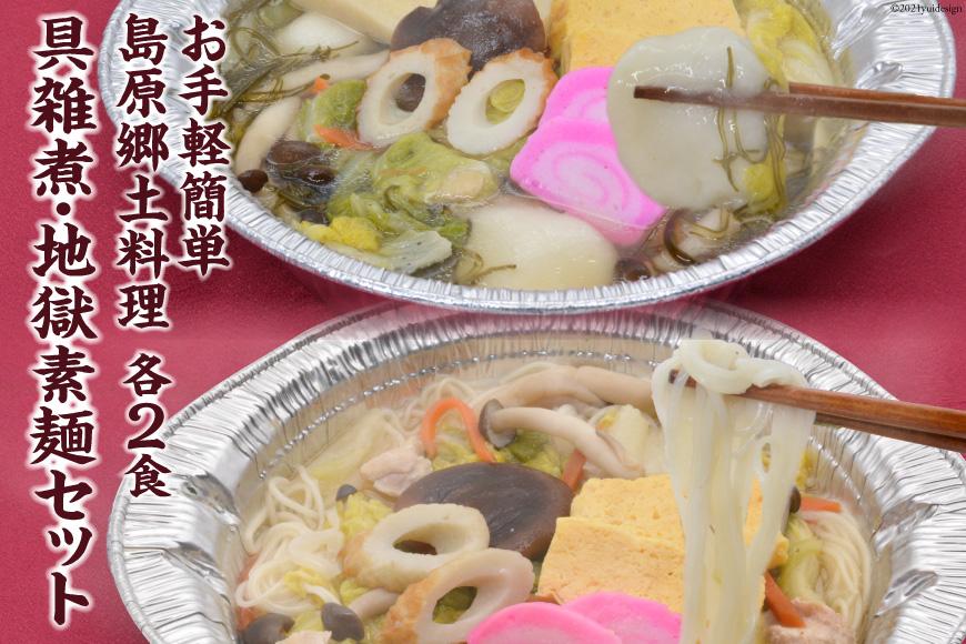 お手軽簡単 島原郷土料理 具雑煮・地獄素麺セット(各2食)