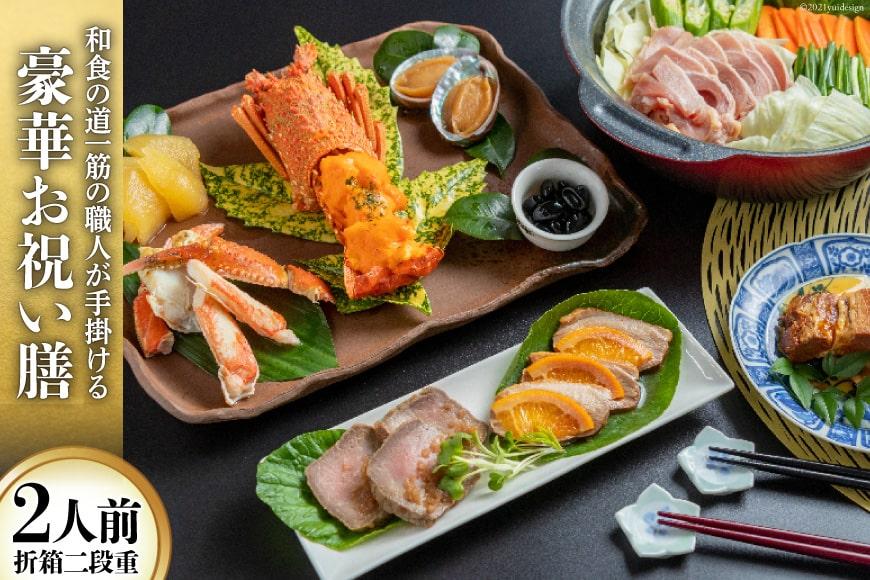 和食の道一筋40余年の職人が手掛ける 豪華お祝い膳(2人前)