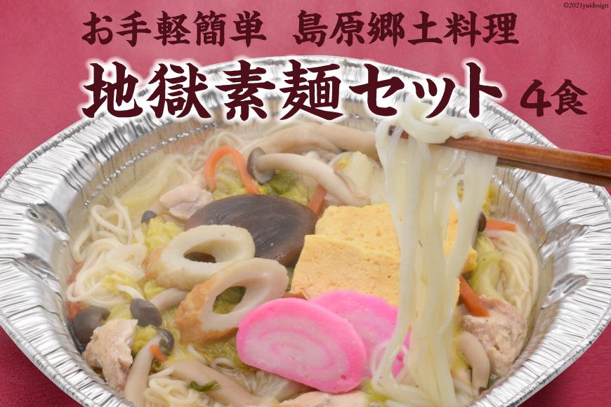 お手軽簡単 島原郷土料理 地獄素麺セット(4食)