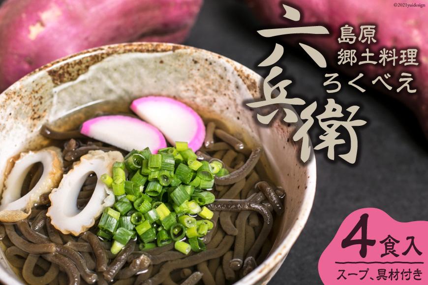 島原郷土料理 六兵衛(ろくべえ) 4食入 【スープ、具材付き】