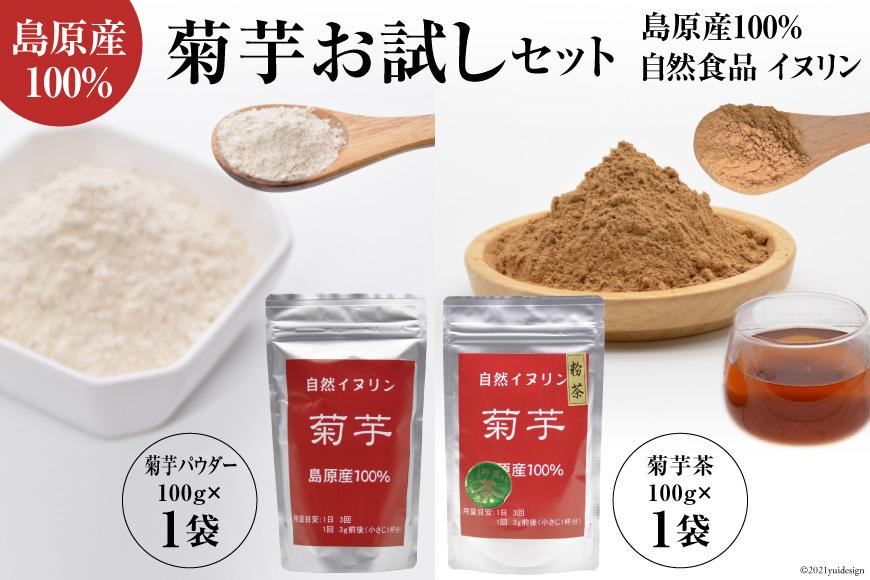 島原産100% 菊芋お試しセット (菊芋粉茶・菊芋パウダー各1袋)【自然食品 イヌリン】