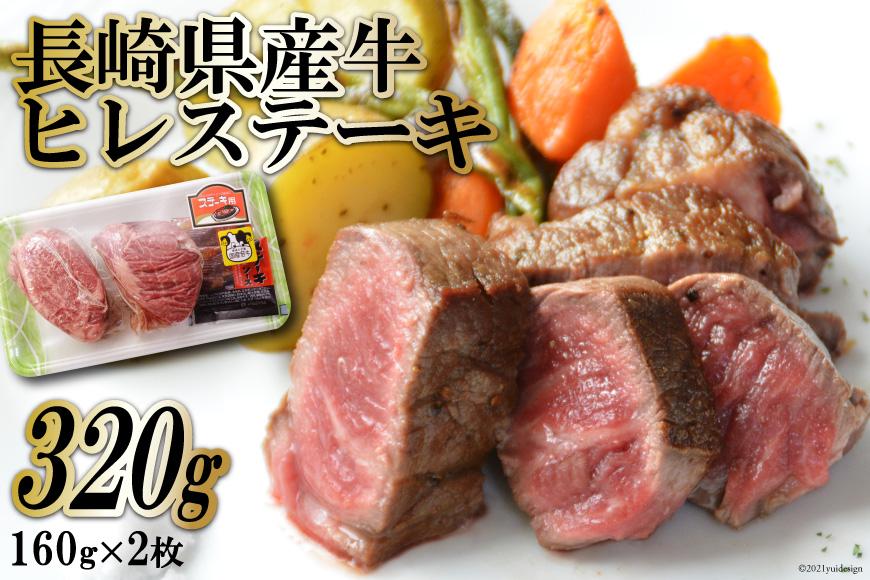 長崎県産牛ヒレステーキ 320g(160g×2枚)