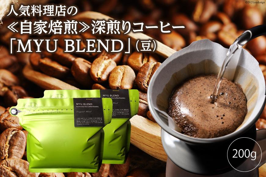 人気料理店の≪自家焙煎≫深煎りコーヒー「MYU BLEND」(豆) 200g