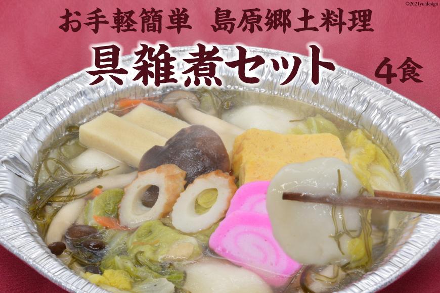 お手軽簡単 島原郷土料理 具雑煮セット(4食)