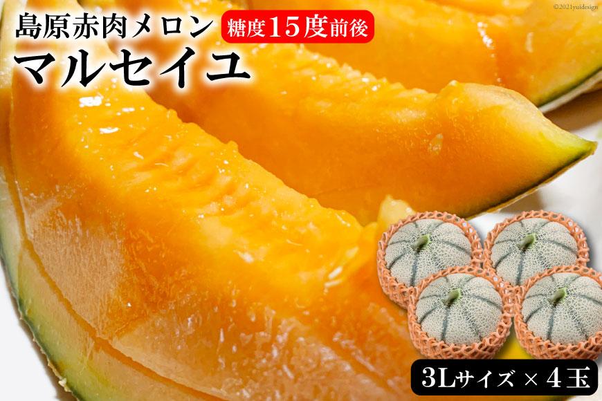 島原赤肉メロン「マルセイユ」(3L×4玉)