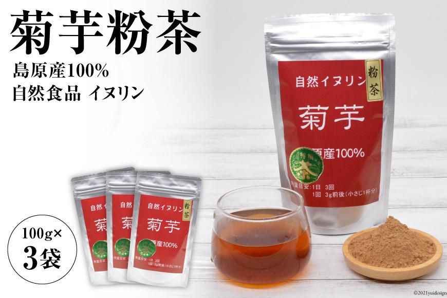 菊芋粉茶 3袋 【島原産100% 自然食品 イヌリン】