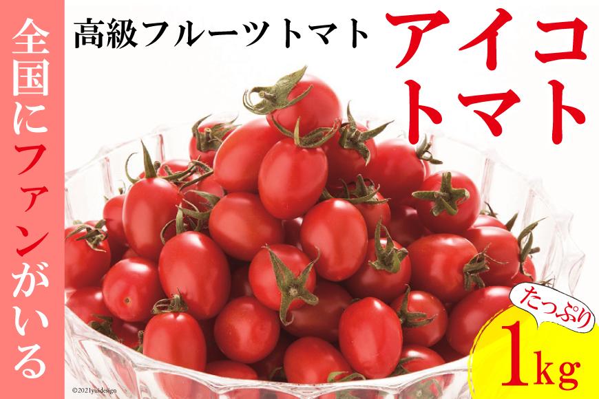 全国にファンがいる高級フルーツトマト たっぷり!アイコ 1kg