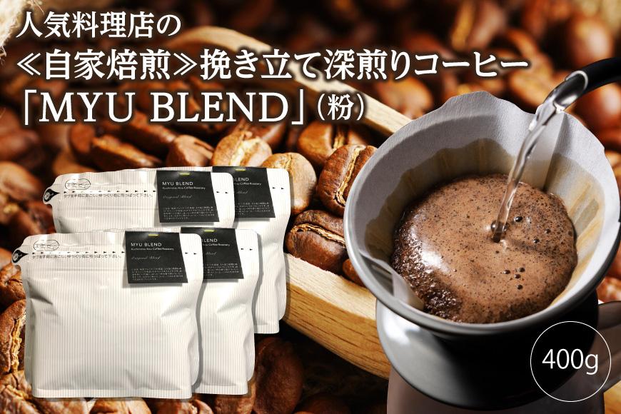 人気料理店の≪自家焙煎≫挽き立て深煎りコーヒー「MYU BLEND」(粉) 400g
