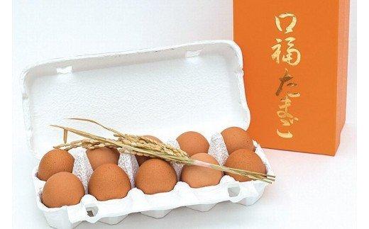 口福たまご(10個入)