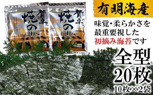 有明海産 贅卓焼のり(旬) 全型20枚(10枚×2袋)