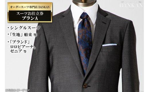 オーダースーツ専門店「DANKAN(ダンカン)」 スーツお仕立券<プランA>