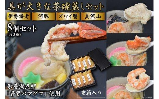 茶碗蒸しセット(伊勢海老・河豚・ズワイ蟹・具沢山)8個分