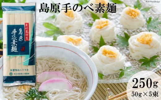島原手のべ素麺 50g×5束入(1袋)
