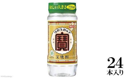宝焼酎「タカラカップ」35° 220mlペットカップ 24本