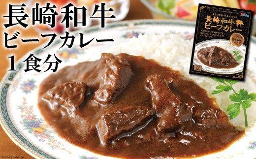 """長崎が育んだブランド牛""""長崎和牛""""ビーフカレー 1食分"""