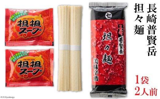 長崎普賢岳 担々麺 270g (2人前) ×1袋