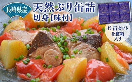 長崎県産  天然ぶり(切身)缶詰 6缶セット【味付き】