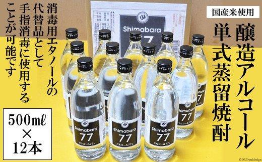 スピリッツ SHIMABARA77(12本入り)