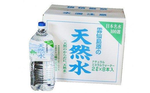 酒の仕込み水となる酒造場の湧水 雲仙島原の天然水セット(2l×8本 2箱)