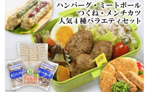 ハンバーグ・ミートボール・つくね・メンチカツ 人気4種バラエティセット