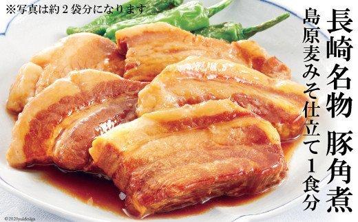 コラーゲンたっぷり! 長崎名物「豚角煮」 島原麦みそ仕立て 1食分