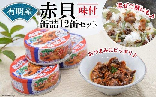有明海産  赤貝缶詰 12缶セット【味付き】