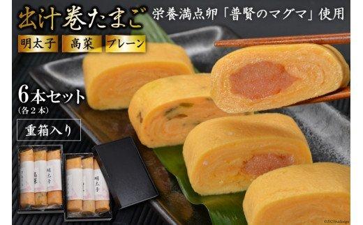 出汁巻たまご(明太子・高菜・プレーン) 6本入り