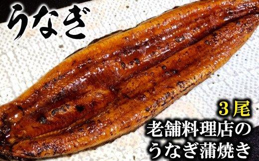 老舗料理店のうなぎ蒲焼き(170g×3尾)