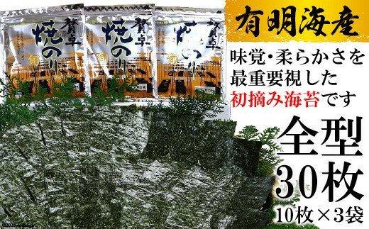 有明海産 贅卓焼のり(旬) 全型30枚(10枚×3袋)