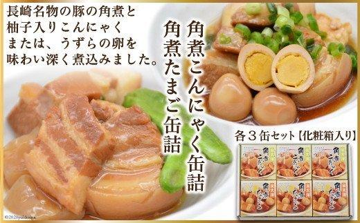 角煮たまご缶詰×3、角煮こんにゃく缶詰×3 の詰合せセット