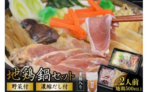 地鶏鍋セット 野菜付 (2人前)
