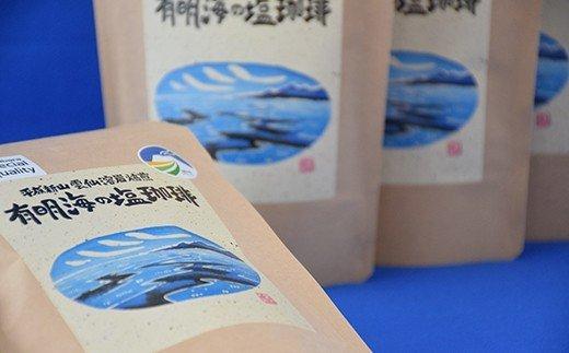 有明海の塩珈琲セット