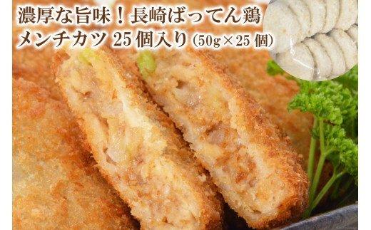 濃厚な旨味!長崎ばってん鶏メンチカツ25個入り(50g×25個)