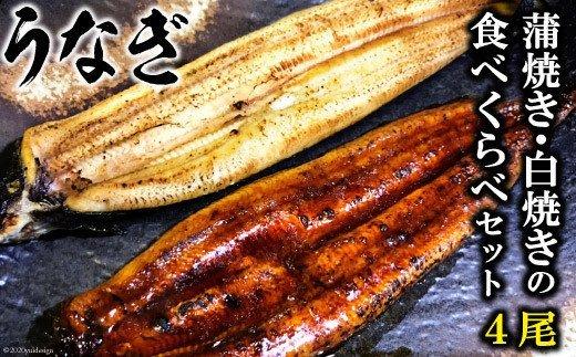 うなぎ蒲焼き・白焼きの食べくらべセット(170g×計4尾)