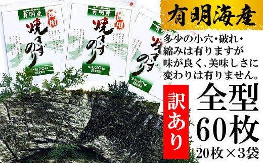 【訳あり】有明海産 焼のり 全型60枚(20枚×3袋)