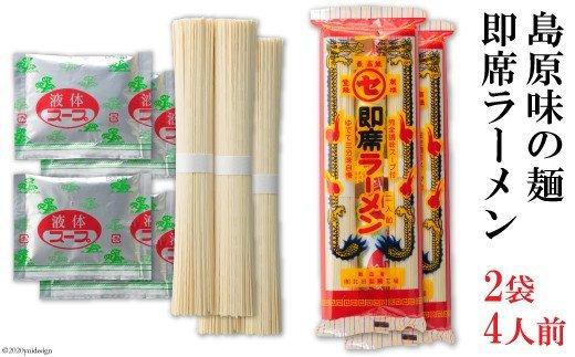 島原味の麺・即席ラーメン(2人前)×2袋