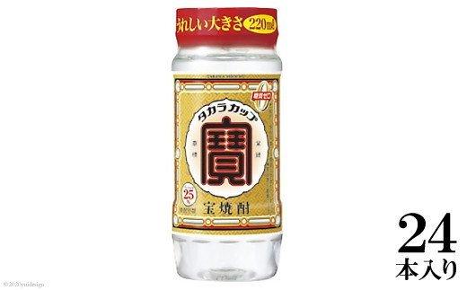 宝焼酎「タカラカップ」25° 220mlペットカップ 24本