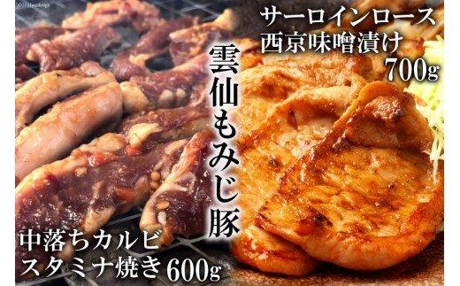 雲仙もみじ豚「中落ちカルビ」スタミナ焼き 600g・「サーロインロース」西京味噌漬け 700g