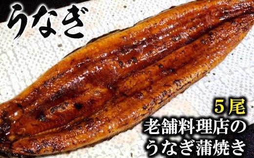 老舗料理店のうなぎ蒲焼き(170g×5尾)