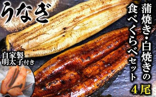 うなぎ蒲焼き・白焼きの食べくらべセット(170g×計4尾)、自家製明太子セット(80g×2)