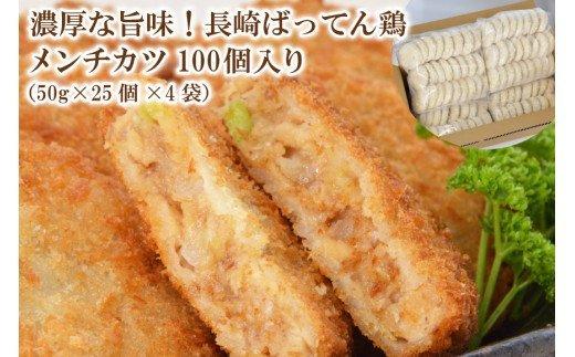 濃厚な旨味!長崎ばってん鶏メンチカツ100個入り(50g×25個×4袋)